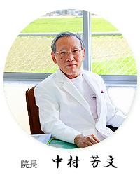 理事長 中村芳文