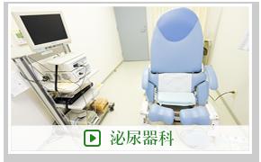 泌尿器科 中村クリニック
